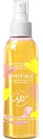 MIMITIKA SPF50 Huile protectrice Fl/150ml à Trelissac